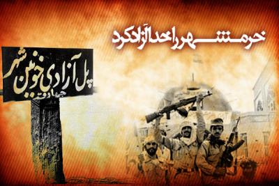 سیر مطالعاتی ادبیات پایداری به مناسبت سالروز آزادسازی خرمشهر