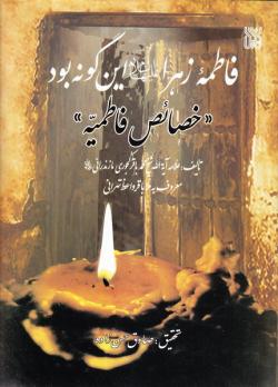 فاطمه زهرا علیها السلام اینگونه بود: خصایص فاطمیه