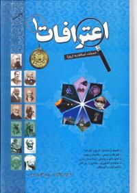 اعترافات - جلد اول: خدمات اسلام به اروپا
