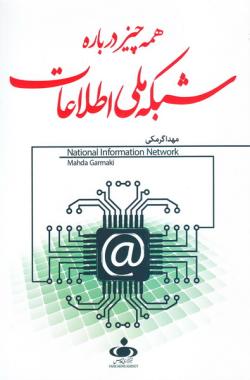 همه چیز درباره شبکه ملی اطلاعات