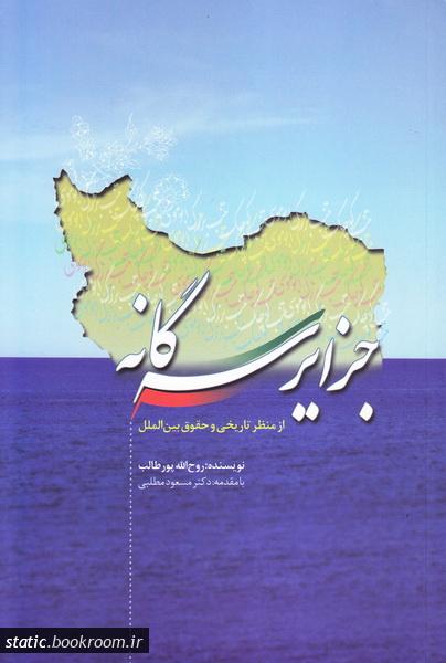 جزایر سه گانه از منظر تاریخی و حقوق بین الملل