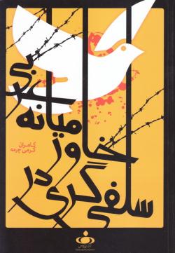 سلفی گری در خاورمیانه عربی