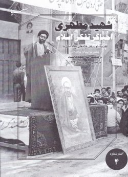 شهید مطهری احیاگر تفکر اسلام