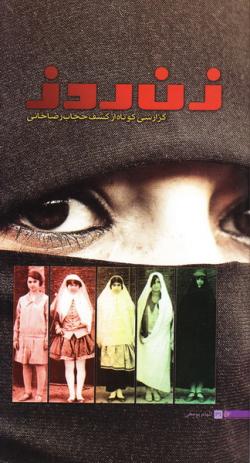 زن روز: گزارشی کوتاه از کشف حجاب رضاخانی