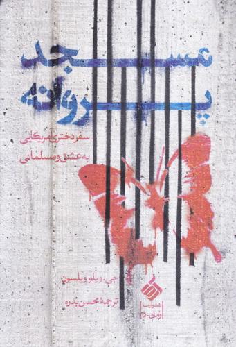 مسجد پروانه: سفر دختری آمریکایی به وادی عشق و اسلام (چاپ اول)