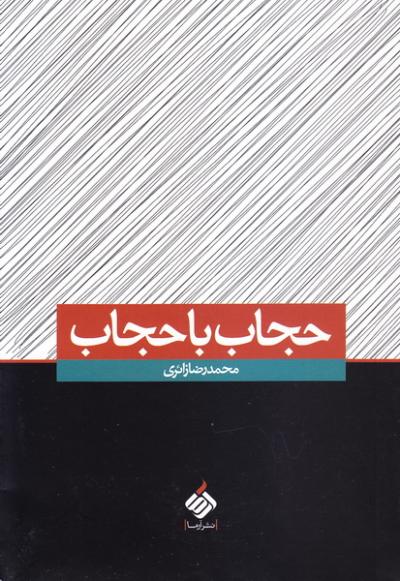«حجاب با حجاب» زائری به چاپ دوم رسید
