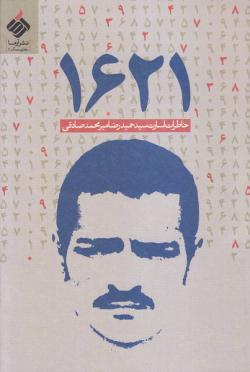 1621: خاطرات اسارت سید حمیدرضا میرمحمدصادقی