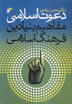 دعوت اسلامی: مفاهیم بنیادین فرهنگ اسلامی