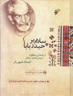 سلام بر حیدربابا: ترجمه ی منظوم حیدربابایه سلام استاد شهریار