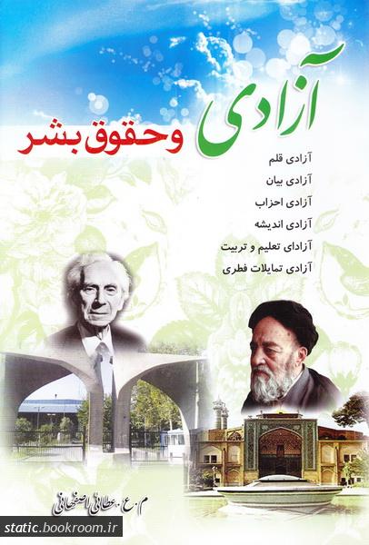 آزادی و حقوق بشر در اسلام: بیش از 50 نظریه از اندیشمندان غرب درباره اسلام