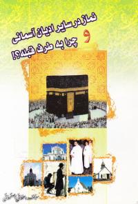 نماز در سایر ادیان آسمانی و چرا به طرف قبله؟!
