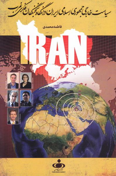 سیاست خارجی جمهوری اسلامی ایران در نگاه نخبگان فکری غرب