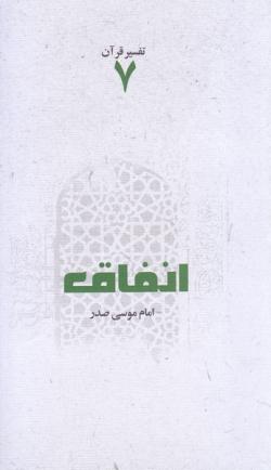 تفسیر قرآن - جلد هفتم: انفاق