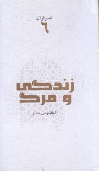 تفسیر قرآن - جلد ششم: زندگی و مرگ