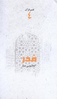 تفسیر قرآن - جلد چهارم: قدر