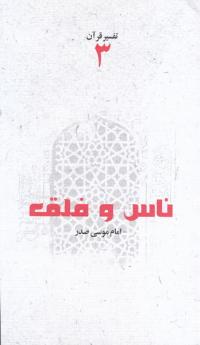 تفسیر قرآن - جلد سوم: ناس و فلق