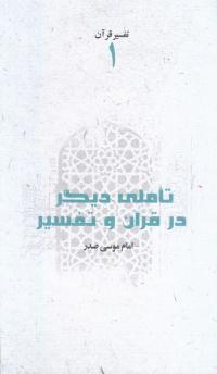 تفسیر قرآن - جلد اول: تاملی دیگر در قرآن و تفسیر
