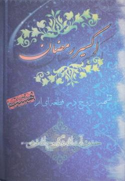 اکسیر رمضان: تطهیر روح در قطعه ای از بهشت