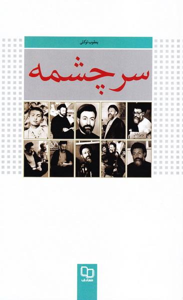 سرچشمه: داستانی درباره زندگی شهید بهشتی