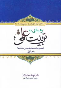 رهیافتی بر تربیت علمی: تصحیح دانسته ها و تحصیل بایسته ها با معیار قرآن