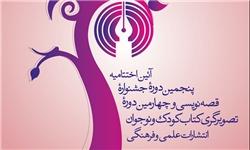 آیین اختتامیه جشنواره قصه نویسی برگزار می شود