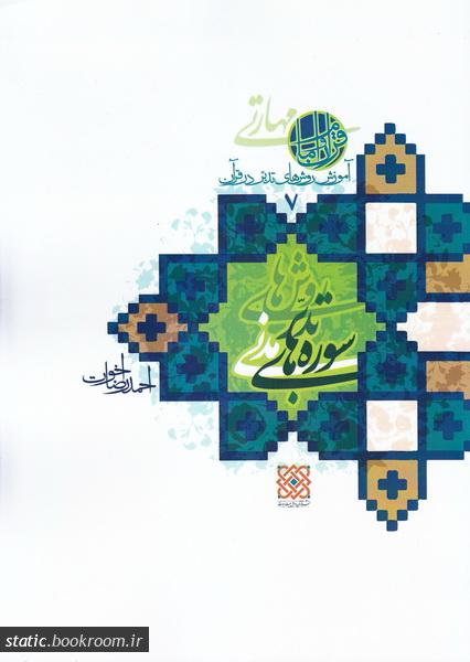 آموزش روش های تدبر در قرآن - جلد هفتم: روش های تدبر سوره های مدنی