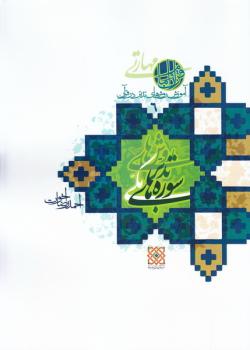 آموزش روش های تدبر در قرآن - جلد ششم: روش های تدبر سوره های مکی