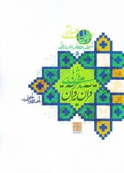 آموزش روش های تدبر در قرآن - جلد پنجم: روش های تدبر قرآن به قرآن
