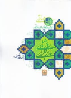 آموزش روش های تدبر در قرآن - جلد سوم: روش های تدبر کلمه ای