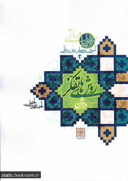 آموزش روش های تدبر در قرآن - جلد دوم: روش های تفکر در قرآن