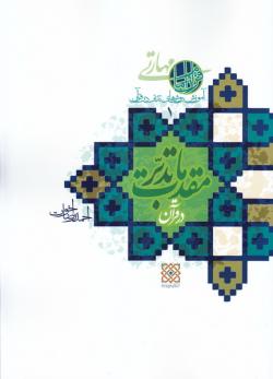 آموزش روش های تدبر در قرآن - جلد اول: مقدمات تدبر در قرآن