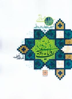 آموزش روش های تدبر در قرآن - جلد دهم: روش های تدبر با روایات و ادعیه