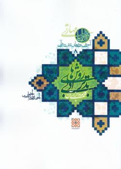 آموزش روش های تدبر در قرآن - جلد هشتم: روش های تدبر ادبی (1)، کلام و اجزای آن