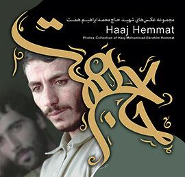 «کاک احمد» اندکی پس از «حاج همت» می رسد