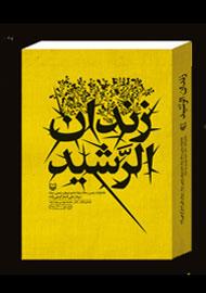 انتشار چاپ دوم «زندان الرشید»