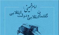 کتاب «امام خمینی؛ گفتمان انقلابی و دولت انقلابی» منتشر شد