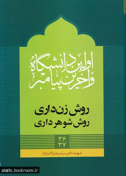 اولین دانشگاه و آخرین پیامبر صلی الله علیه و آله (روش زن داری/ روش شوهر داری)