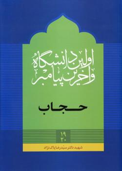 اولین دانشگاه و آخرین پیامبر صلی الله علیه و آله (بهداشت لباس/حجاب)