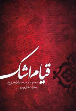 قیام اشک: گزیده سخنان امام خمینی (ره) درباره قیام امام حسین (ع) و عزاداری