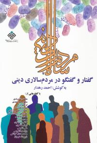 گفتار و گفتگو در مردم سالاری دینی؛ همایش ملی نظریه مردم سالاری دینی (سومین: 1392: تهران)