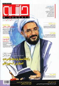 ماهنامه فرهنگی و اجتماعی حاشیه شماره 14