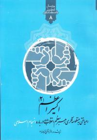 اکسیر اعظم - جلد دوم