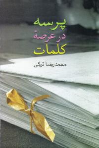 پرسه در عرصه کلمات: پنجاه و پنج مقاله و یادداشت در زمینه ادبیات