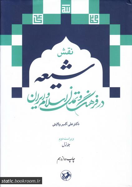 نقش شیعه در فرهنگ و تمدن اسلام و ایران - جلد اول