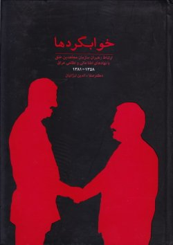 خواب گردها ارتباط رهبران «سازمان مجاهدین خلق» با نهادهای اطلاعاتی و نظامی عراق 1358-1381
