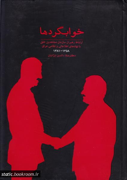 خوابگردها ارتباط رهبران «سازمان مجاهدین خلق» با نهادهای اطلاعاتی و نظامی عراق 1358-1381