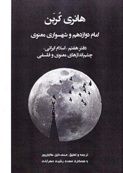 امام دوازدهم و شهسواری معنوی، دفتر هفتم «اسلام ایرانی»، چشم اندازهای معنوی و فلسفی