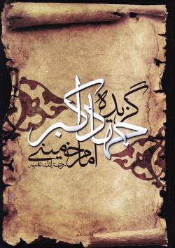 گزیده جهاد اکبر امام خمینی (ره)