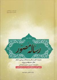 رساله مصور - جلد دوم: مجموعه کامل مسائل و استفتائات پیرامون احکام نماز، مسجد و روزه