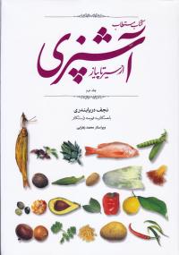 کتاب مستطاب آشپزی از سیر تا پیاز - جلد دوم